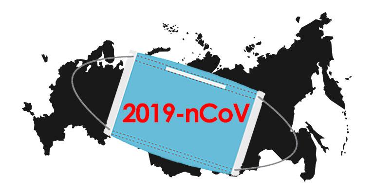 иллюстрация: силуэтная карта России, поверх нее медицинская маска с надписью 2019-nCoV_