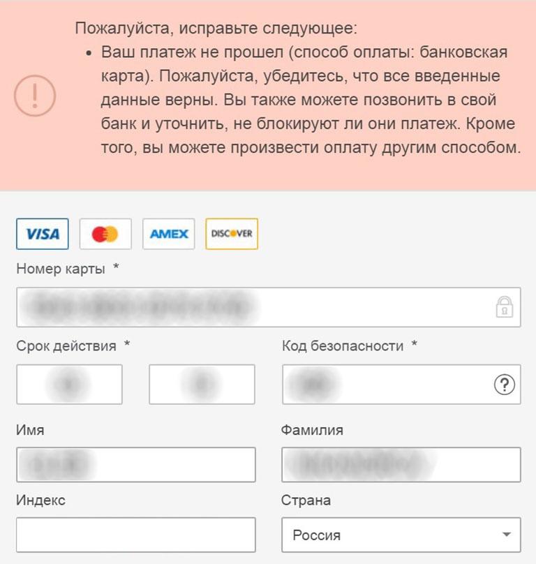 Подобное сообщение выдавалось при оплате бронирования Аирбнб банковской картой и вводе неправильного адреса_