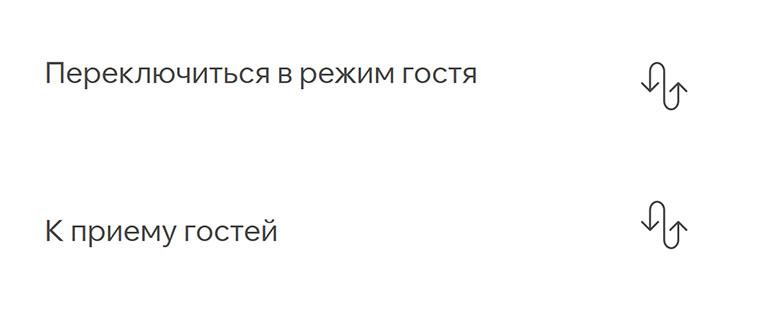 """скриншот кнопок переключения режимов (разделов) использования сайта Аирбнб: """"Переключиться в режим гостя"""" и """"К приему гостей""""_"""