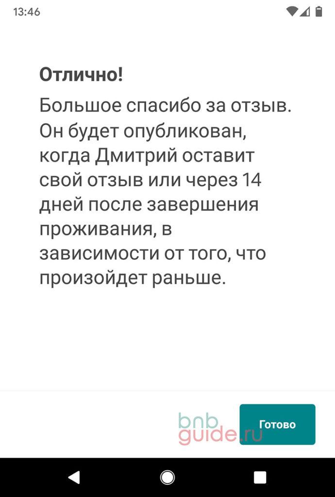 скриншот мобильного приложения Airbnb с сообщением о завершении отправки отзыва о госте_