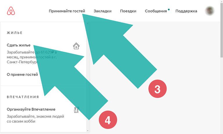 """скриншот: выпадающий список с текстовой ссылкой """"Сдать жилье"""". Список появляется после нажатия на текстовую ссылку: """"Принимайте гостей"""" из верхнего меню аккаунта пользователя на Airbnb_"""