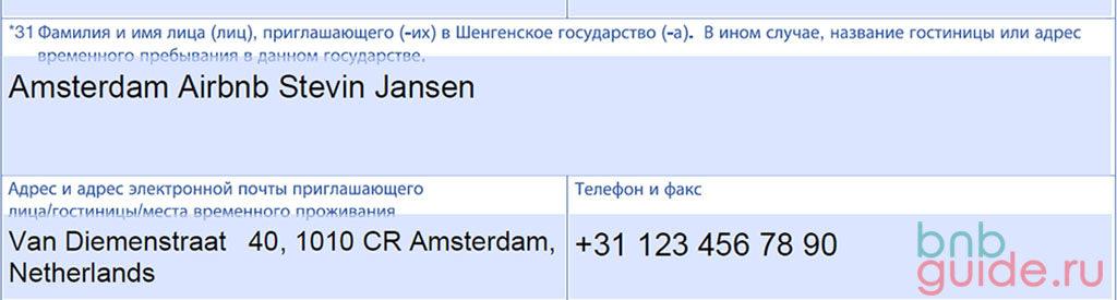 Изображение – фрагмент анкеты на шенгенскую визу с использованием Airbnb. Пример заполнения полей: название, адрес и телефон – информации о жилье, снимаемом через Аирбнб. Данные необходимо брать из квитанции Айрбнб_