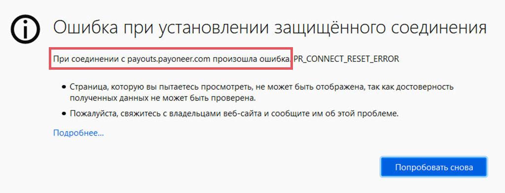 скриншот окна браузера с текстом ошибки при перенаправлении с сайта Airbnb на сайт Payoneer, в момент добавления нового способа вывода выплаты
