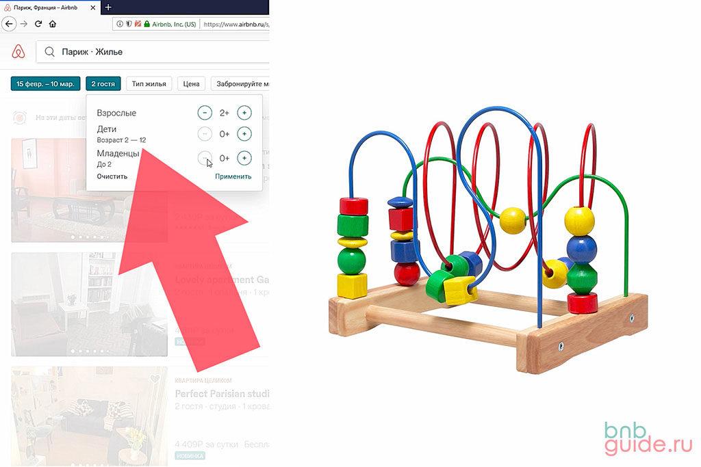 Инфографика. Левая часть схемы: интерфейс Айрбнб с указанием числа детей, заезжающих вместе с взрослыми. Правая часть: детская игрушка – символ пригодности жилого пространства для ребенка_
