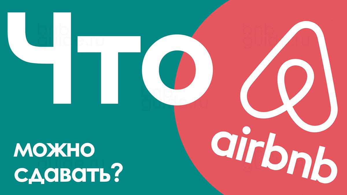 Заставка страницы: Что можно сдать через Airbnb – поиск, анализ и выбор объекта краткосрочной аренды