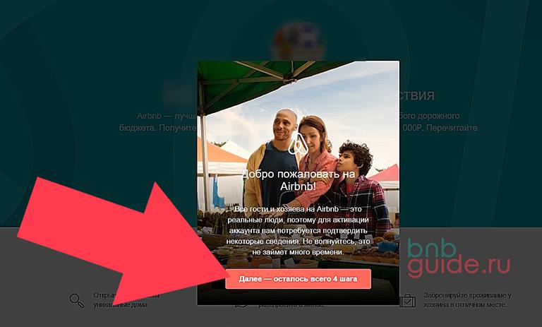"""инфографика: изображение страницы с надписью """"Добро пожаловать на Аирбнб""""_"""