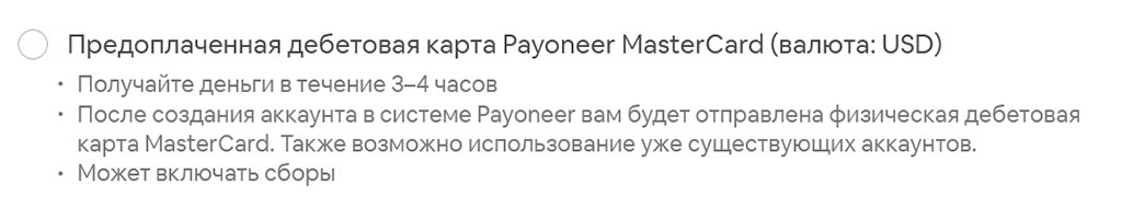 """строка с чекбоксом: """"Предоплаченная дебетовая карта Payoneer MasterCard """" при добавлении нового способа выплаты на сайте Аирбнб_"""