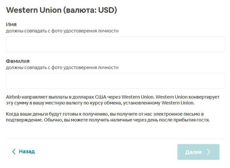 принтскрин с экрана сайта Airbnb при доавлении способа выплты через перевод western union