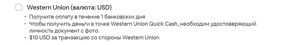 """строка с чекбоксом: """"Western Union"""" при добавлении нового метода выплаты на сайте Айрбнб_"""