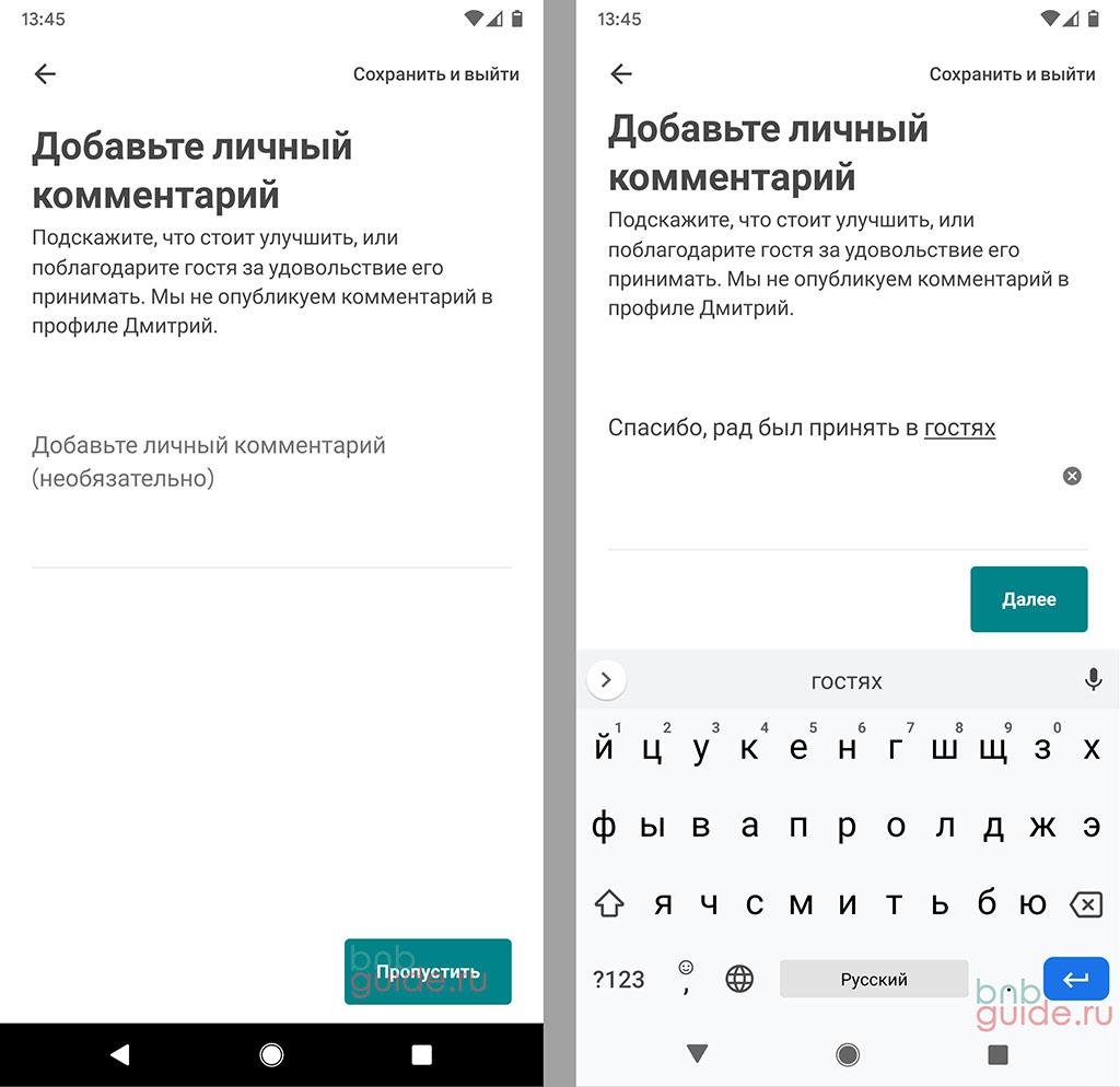 """скриншот мобильного приложения Аирбнб – окно под заголовком: """"Добавьте личный комментарий""""_"""