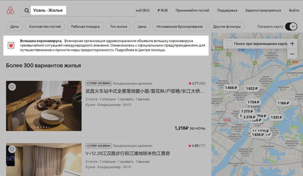 скриншот: Страница сайта Airbnb c поисковой выдачей жилья в городе Ухань на 03.02.2020_