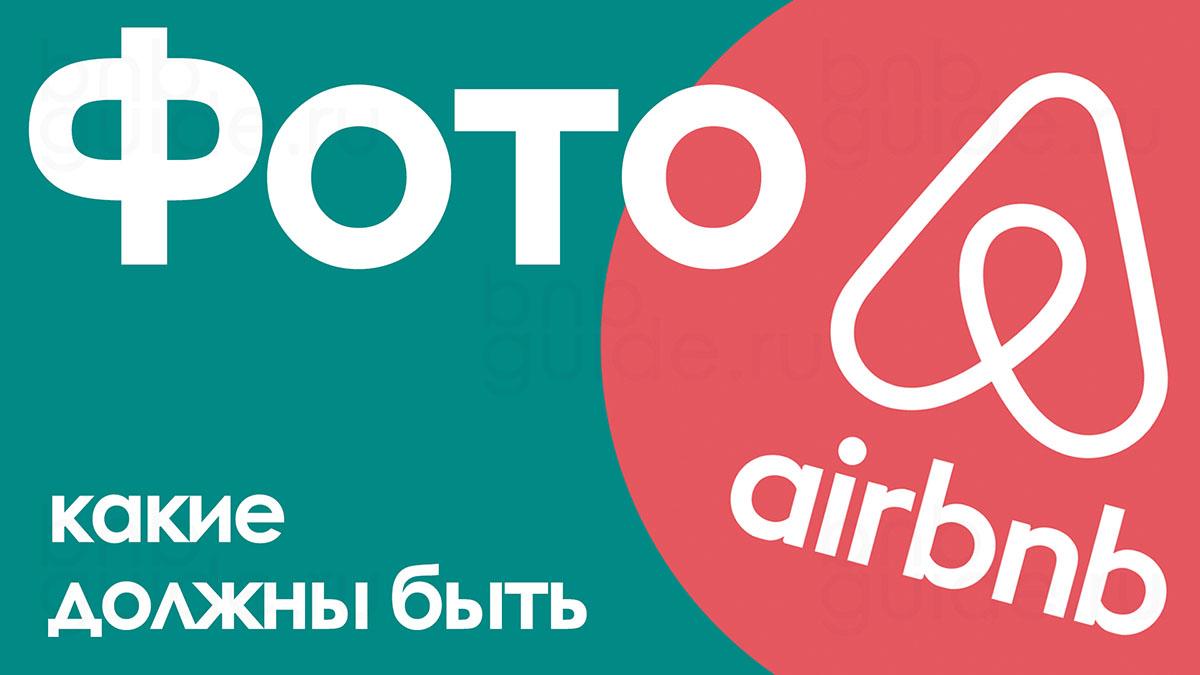 """заставка статьи: """"фото квартиры для сдачи на airbnb – как правильно фотографировать жилье"""""""