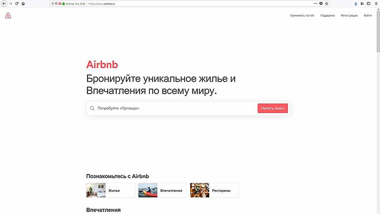 screenshot: главная страница официального сайта Аирбнб_