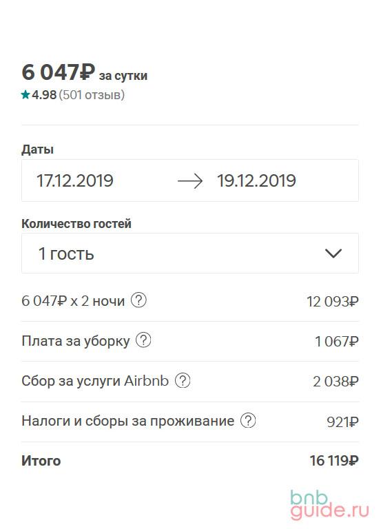 окно с расчетом стоимости аренды жилья Airbnb: итоговая сумма за бронирование_