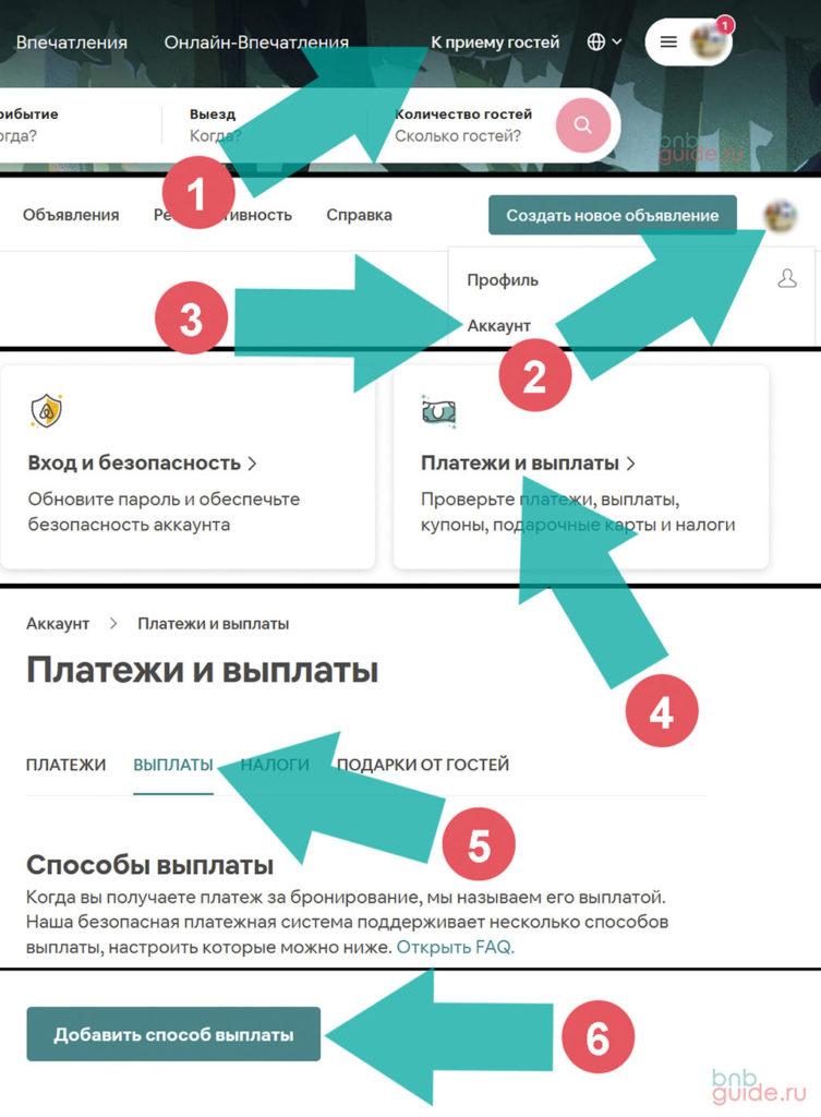 """пошаговая инструкция: """"как добавить способ выплаты на airbnb""""_"""