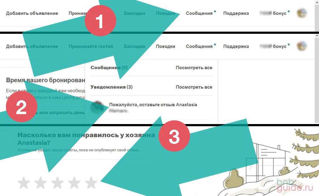 инфографика: как начать писать отзыв о брони Аирбнб в браузере на компьютере_