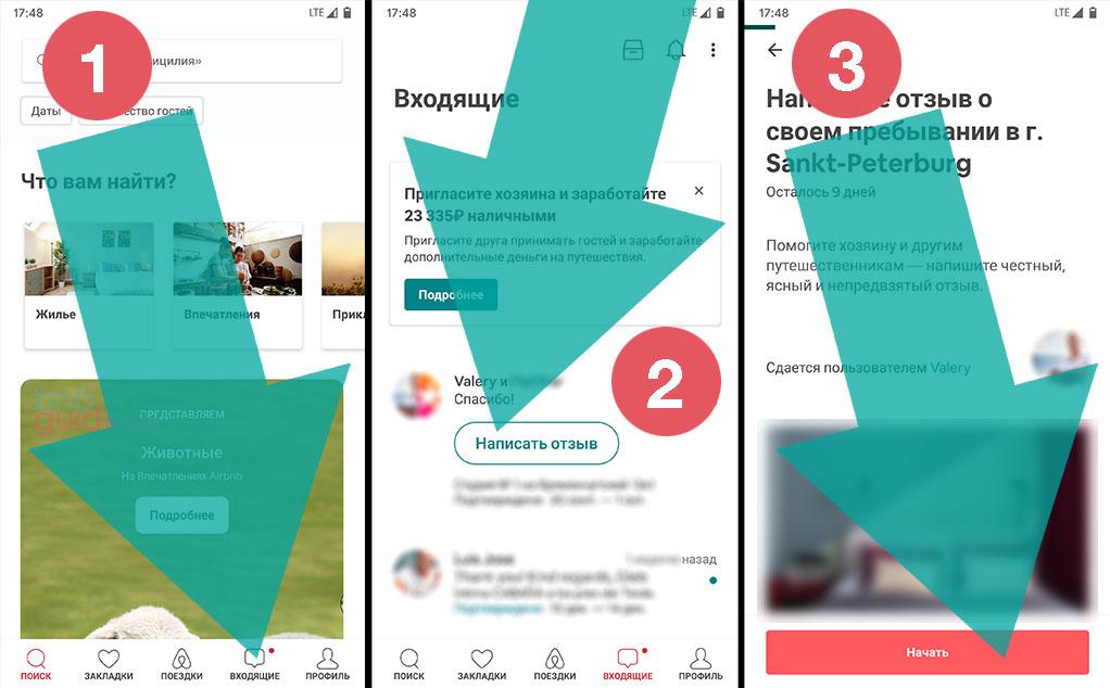 инфографика: как начать писать отзыв о бронировании Airbnb в приложении на мобильном устройстве_