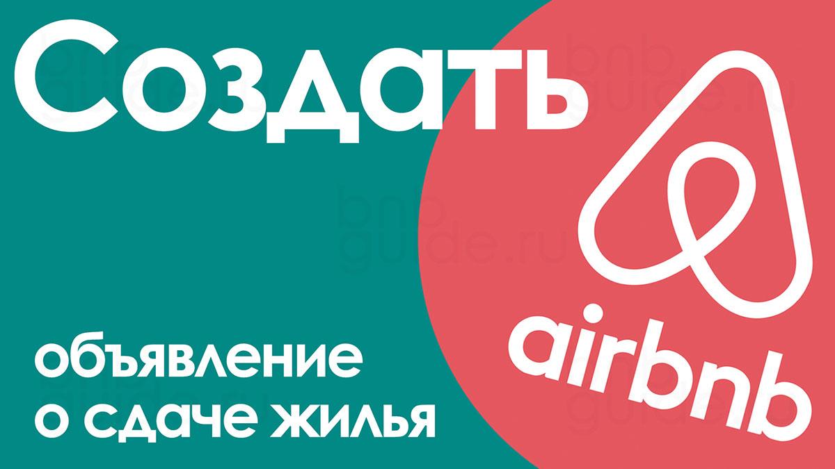 """заставка статьи: """"подать объявление airbnb – разместить жилье на сайте"""""""