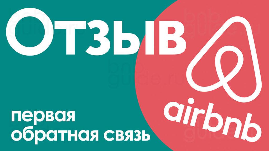 """заставка страницы: """"Как получить хорошие отзывы гостей airbnb. Когда хозяину оставить отзыв гостю"""""""