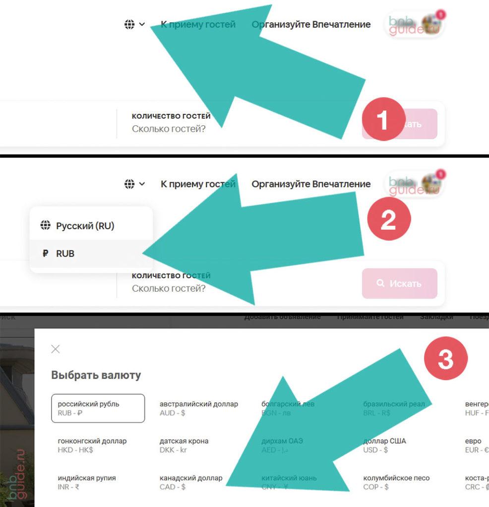 инфографика инструкция: как поменять валюту на сайте Airbnb, актуально с 2020 года_