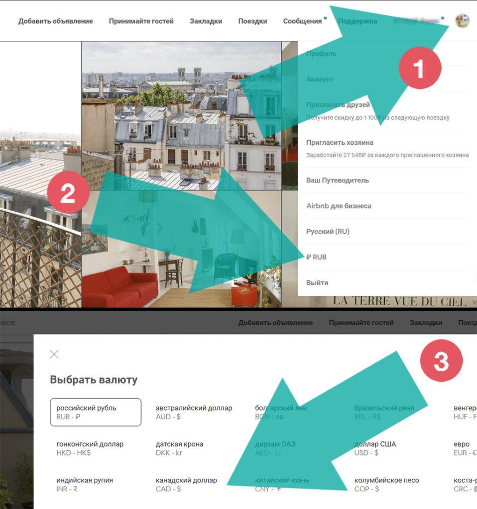 инфографика инструкция: как поменять валюту на сайте Airbnb_