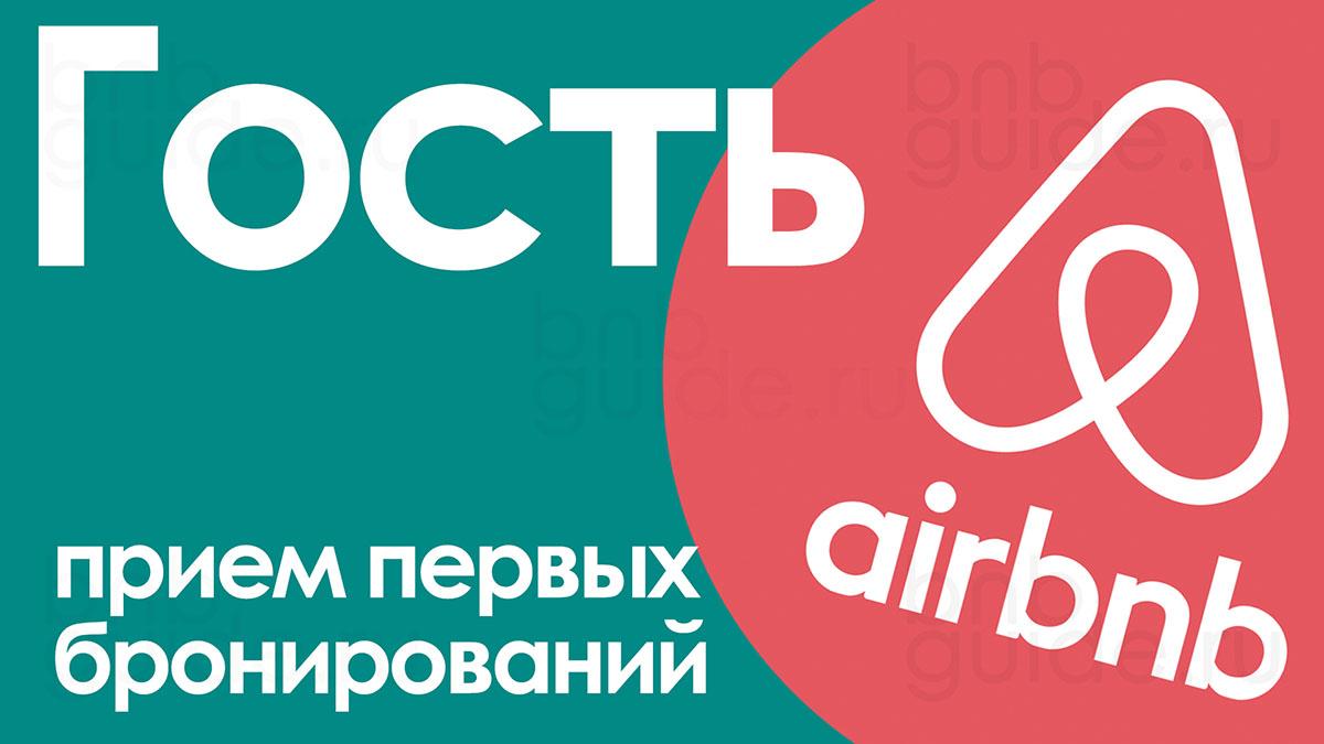 заставка страницы: Как принять гостей airbnb – первые бронирования и заезды