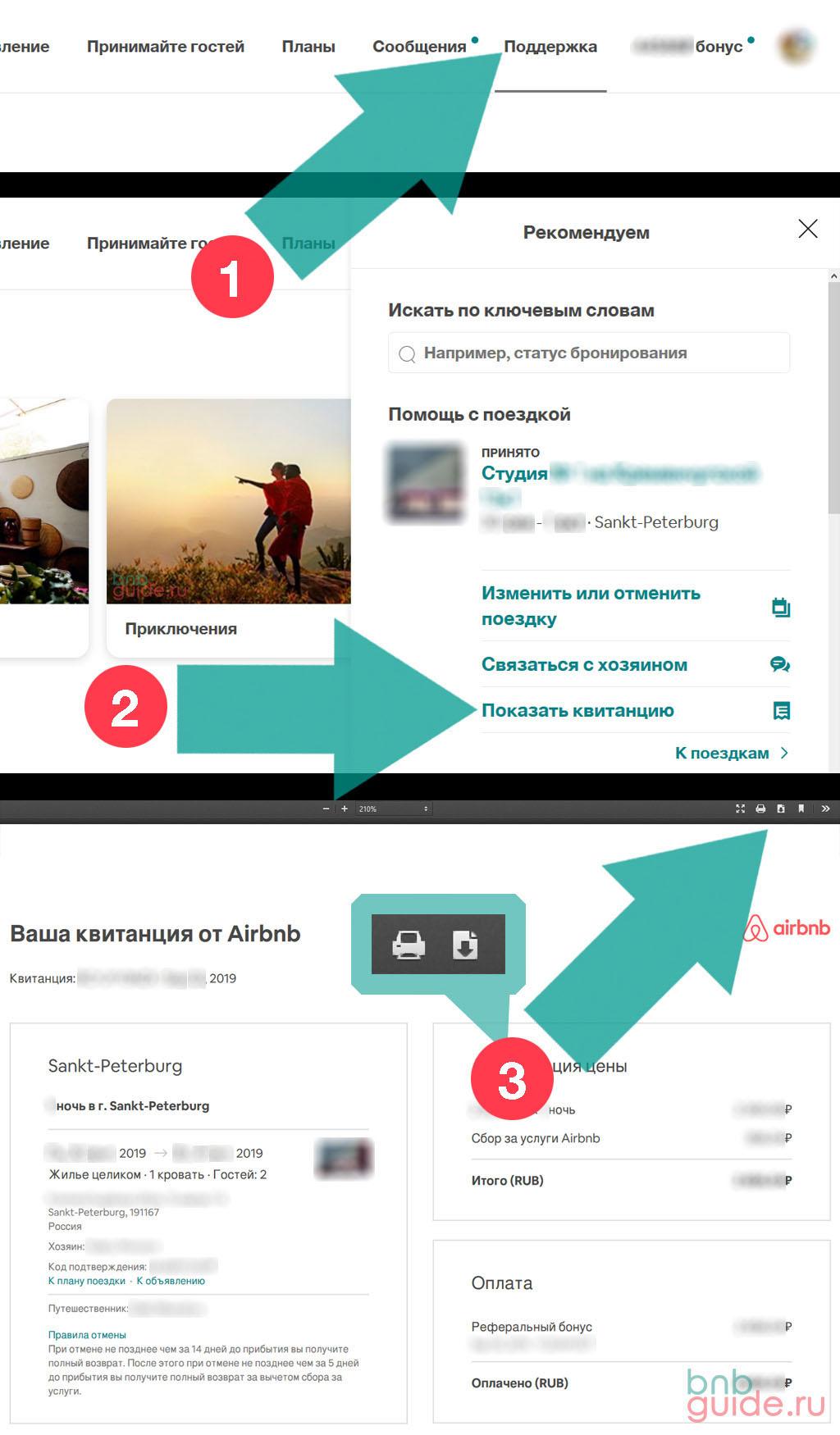 инфографика – инструкция: как распечатать бронь с Airbnb для визы – документ подтверждающий бронирование жилья Аирбнб. Получение квитанции ваучера на заселение Айрбнб для подачи в визовый центр, или прохождения границы_