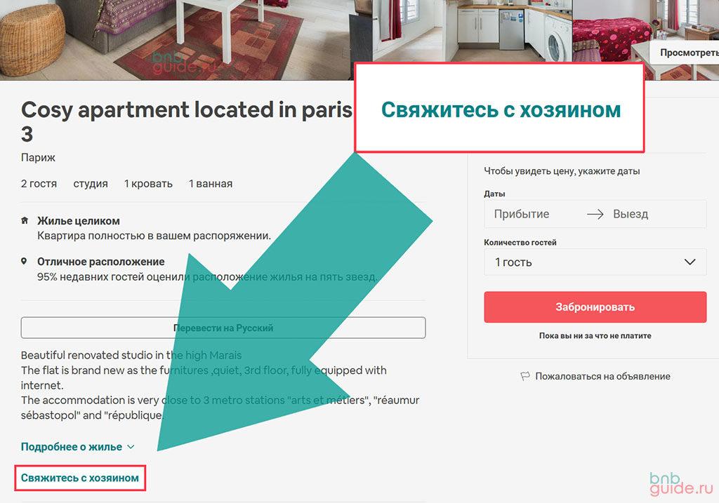 """текстовая кнопка """"Свяжитесь с хозяином"""" на странице сайта airbnb с объявлением о сдаче квартиры – нажмите чтобы написать сообщение хосту жилья_"""