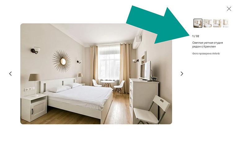 скриншот страницы сайта Айрбнб со стрелкой, которая указывает на число c количеством фото-изображений в галерее объявления_