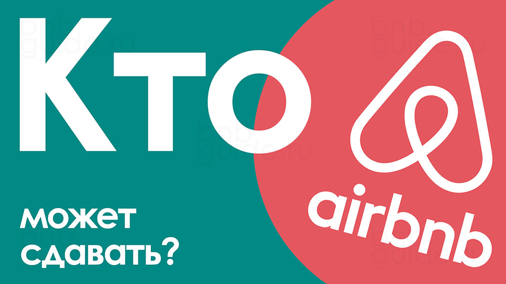 Заставка страницы: кто может сдать жилье на airbnb – кому подходит сервис