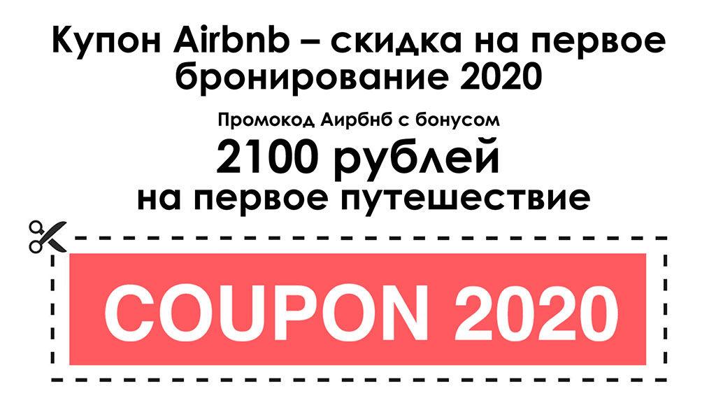 """заставка статьи: """"Купон airbnb – скидка на первое бронирование 2020. Промокод Аирбнб с бонусом 2100 рублей на первое путешествие"""""""