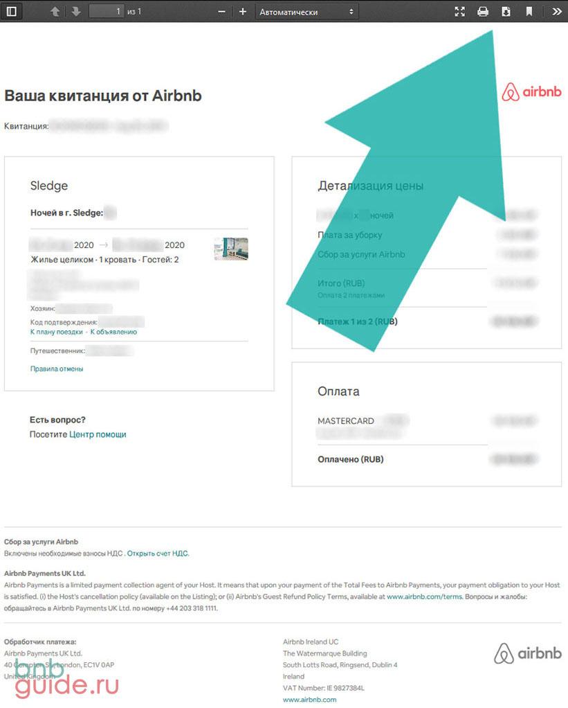 Страница для печати или скачивания квитанции airbnb_