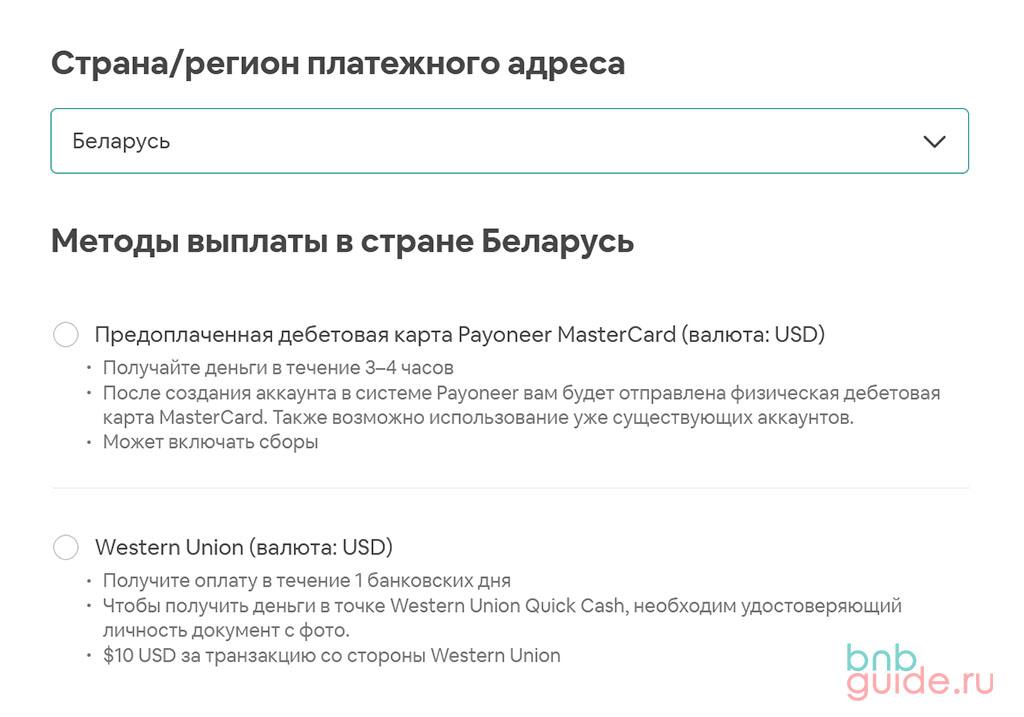 скриншот страницы с добавлением метода выплаты Аирбнб для Беларуси_