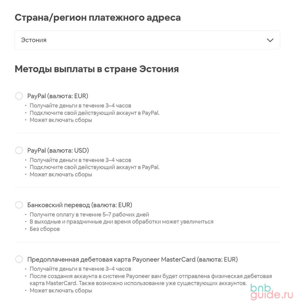 скриншот страницы с добавлением метода выплаты Айрбнб для Эстонии_