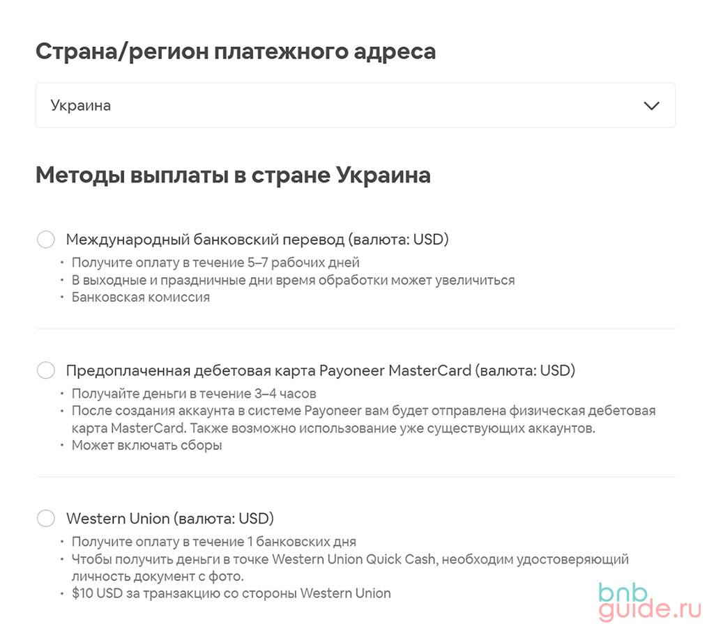 скриншот страницы с добавлением метода выплаты Airbnb для Украины_