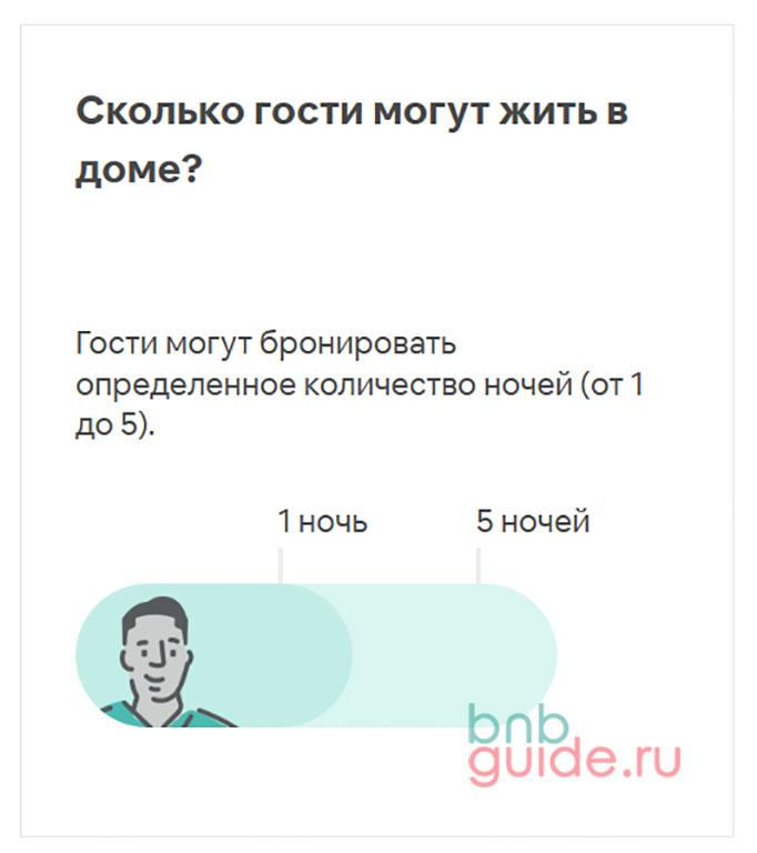 """информационное окно Airbnb """"Сколько гости могут жить в доме?"""" с настройкой минимального и максимального срока пребывания съемщиков в жилье_"""