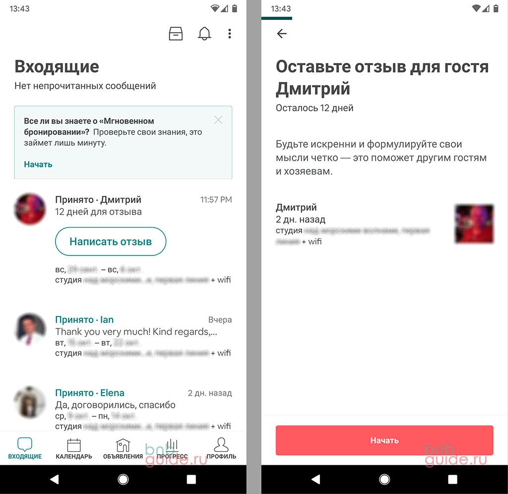 """скриншот мобильного приложения Airbnb – окна под заголовками: """"Входящие"""" и """"Оставить отзыв для гостя""""_"""