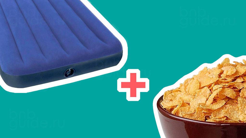 изображение коллаж: надувной матрас – кровать airbnb + сухой завтрак – кукурузные хлопья