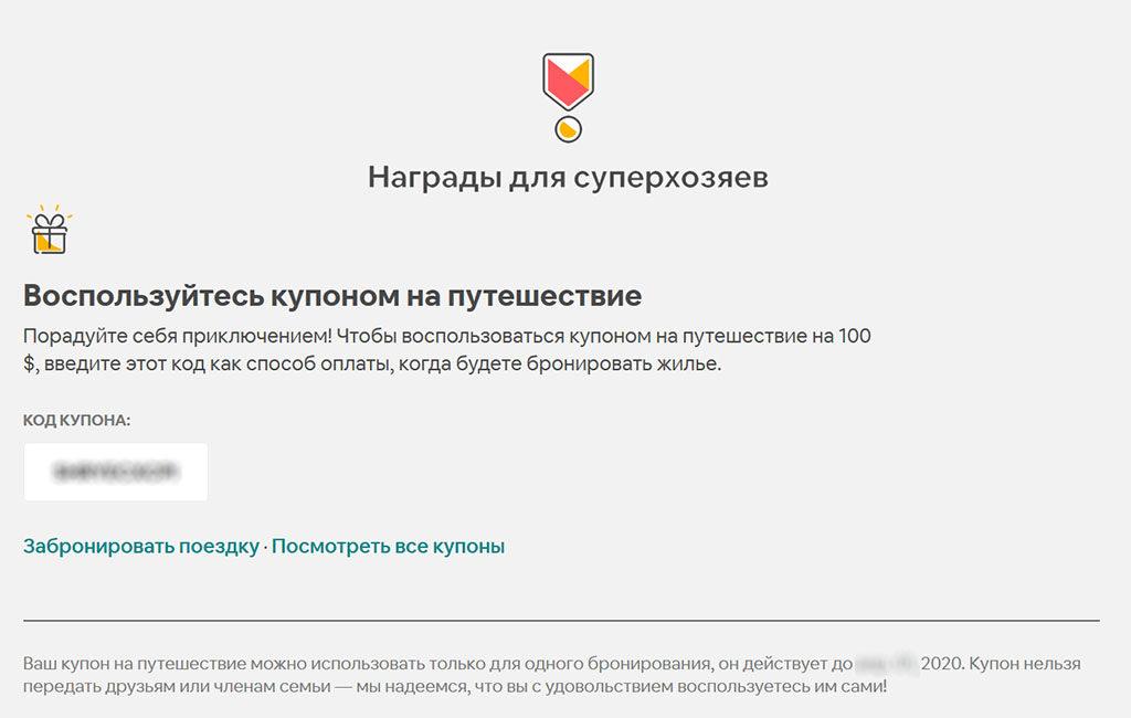 """изображение окна страницы сайта под заголовком """"Награды для Суперхостов"""". В окне приведена информация способе получения вознаграждения_"""