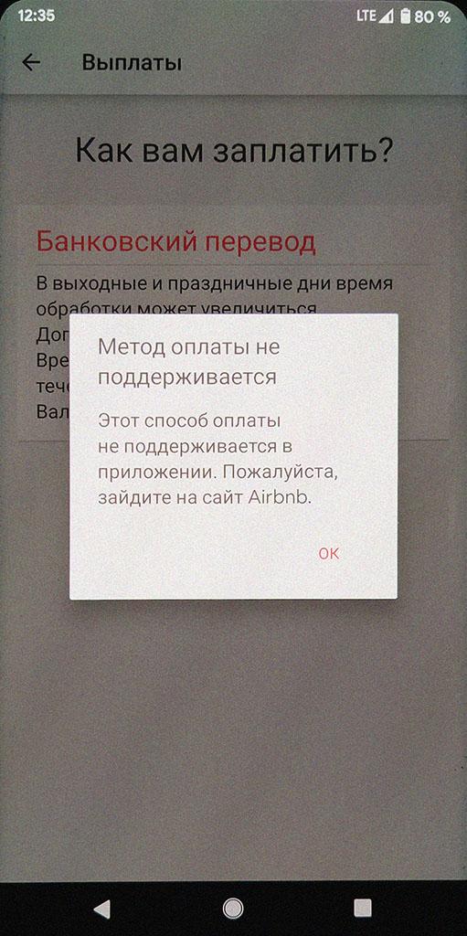 снимок окна приложения Airbnb c текстом: