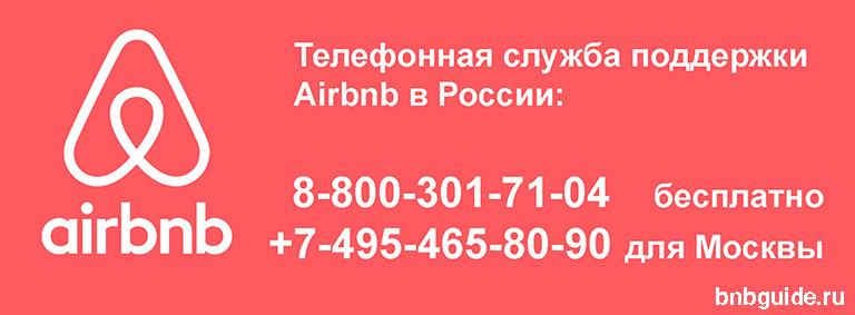 инфографика с логотипом и номерами телефонов службы поддержки Airbnb в России +7-495-465-80-90 - номер для звонков из Москвы и для всех регионов 8-800-301-71-04 - звонок бесплатный_