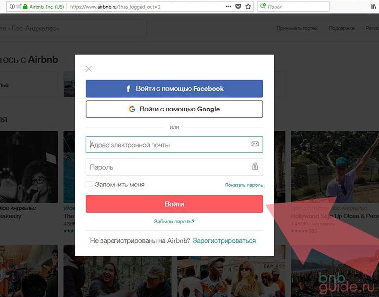 окно логина содержит: поля для ввода e-mail, пароля и кнопку Войти_