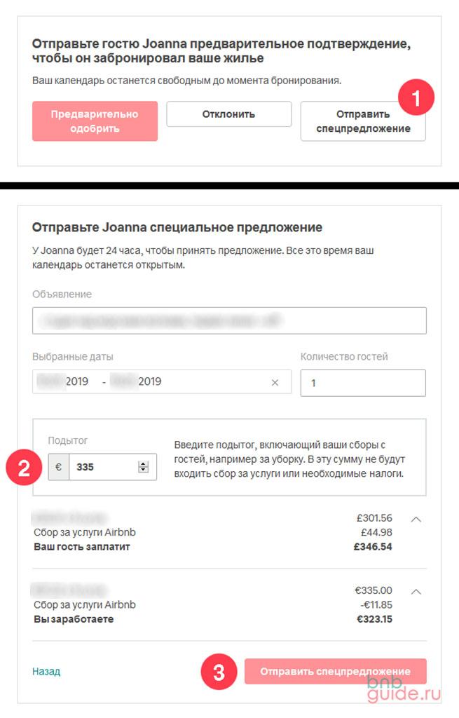 """инфографика: """"Отправить Joanna специальное предложение"""" и форма для изменения дат, количества гостей или стоимости будущего бронирования_"""