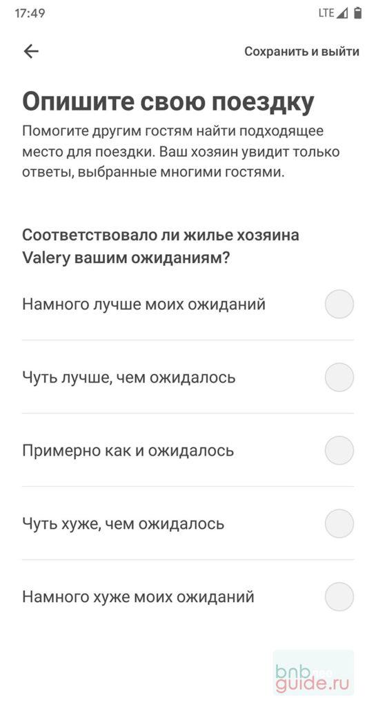 """окно приложения Айрбнб под заголовком: """"Опишите свою поездку""""_"""