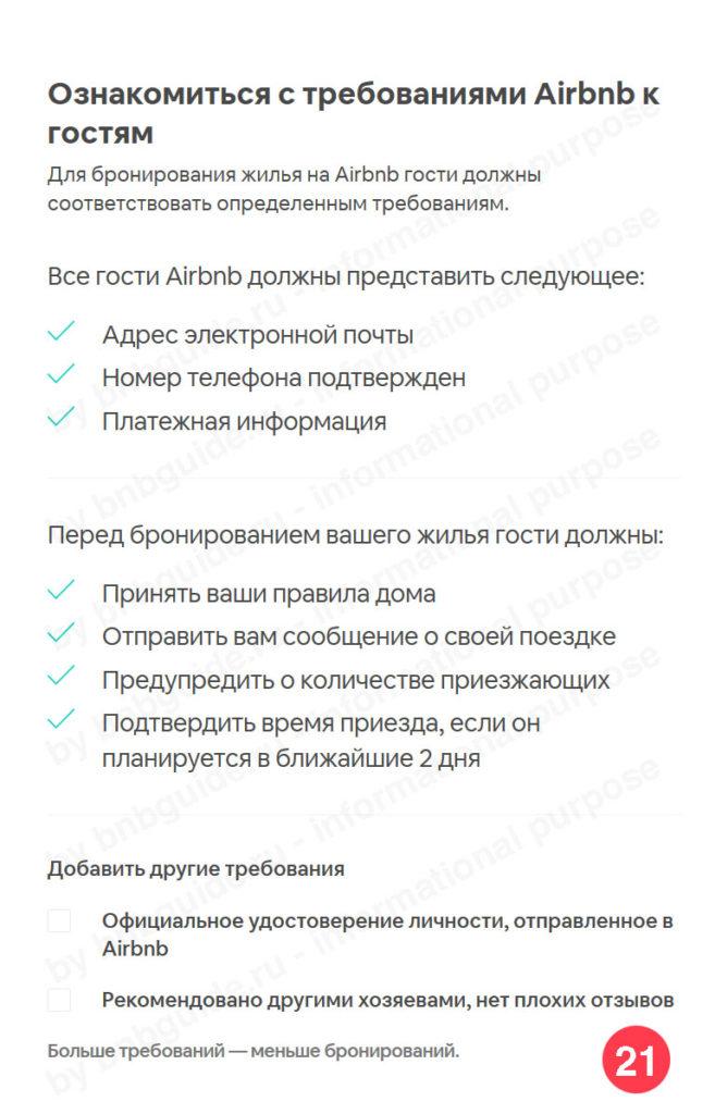 форма№12: Ознакомиться с требованиями Airbnb к гостям. Список установленных требований и два чекбокса: Добавить другие требования_