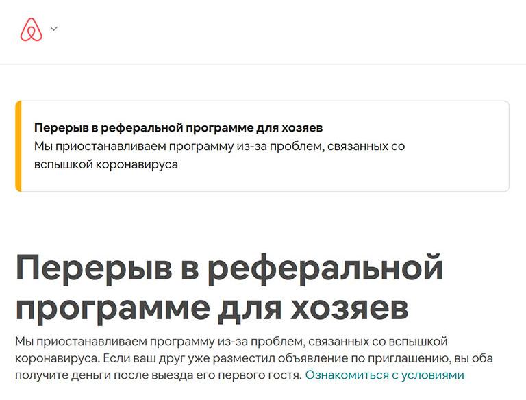 """фрагмент страницы сайта airbnb под заголовком: """"Перерыв в реферальной программе для хозяев""""_"""