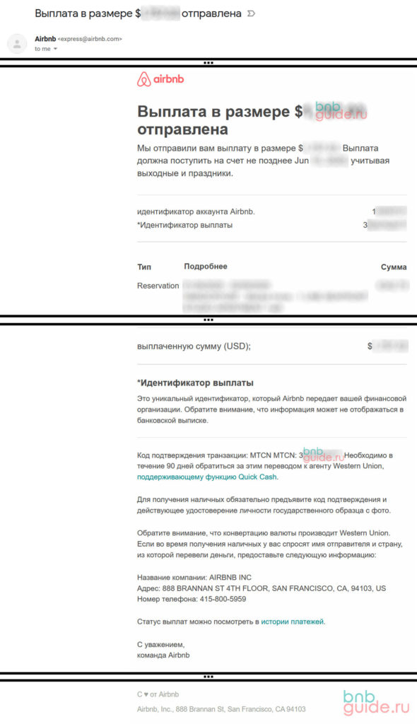 письмо от Airbnb об отправке выплаты через Western Union – заработок хозяина, за завершенные бронирования_