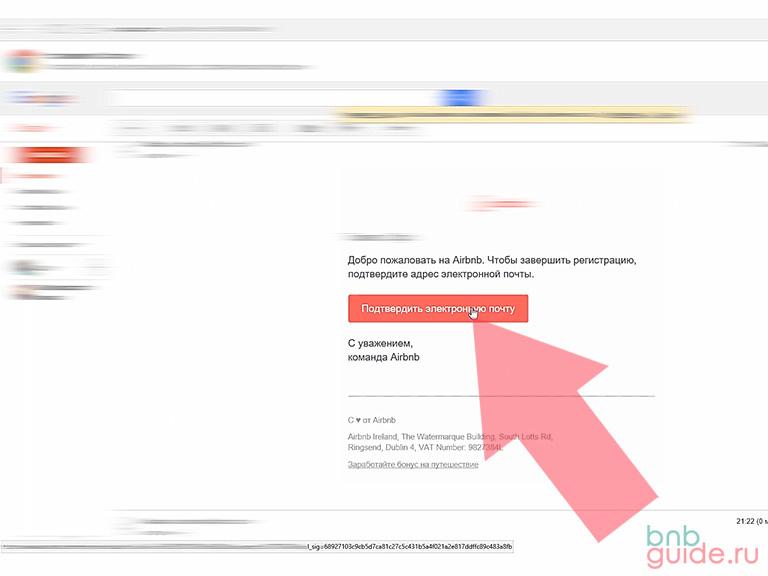 кнопка в письме: Подтвердить электронную почту_
