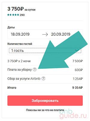 """окно с расчетом всех расходов: указание стоимости уборки в строке """"Плата за уборку"""" на_"""