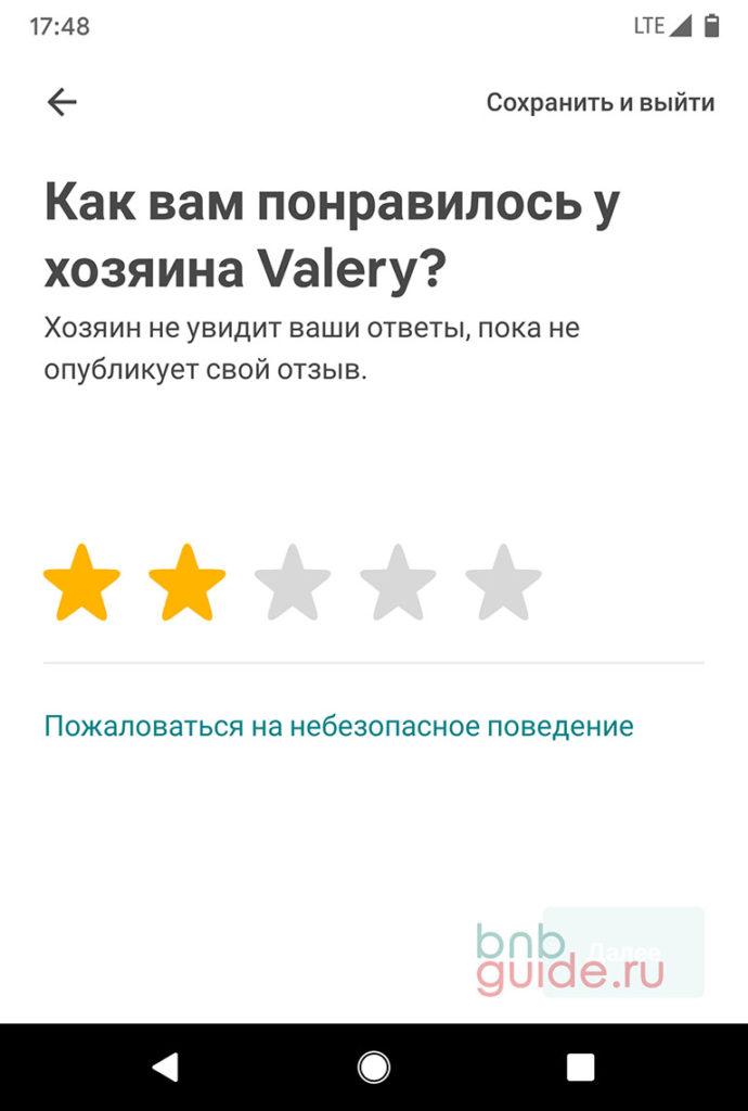 """окно мобильного приложения Airbnb: """"Как вам понравилось у хозяина"""" с двумя звездами оценки из пяти возможных – плохой отзыв гостя о жилье и хозяине_"""